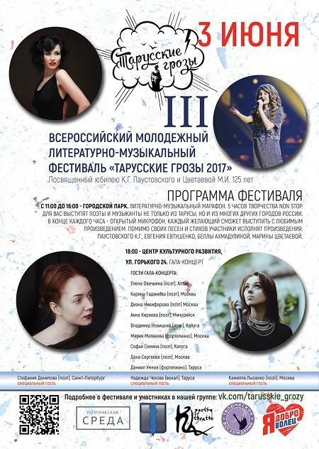 III Всероссийский молодежный литературно-музыкальный фестиваль «Тарусские грозы 2017».