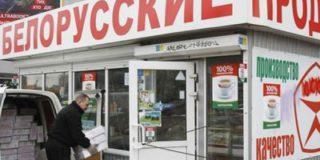 В госконтроле Белоруссии заявили, что ликвидировали нелегальный канал по поставкам продуктов из Европы