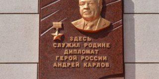 Мемориальную доску в память о российском дипломате Андрее Карлове установили в Турции