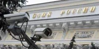 Последствия хакерских атак на Центробанк удалось нейтрализовать