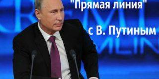 Россияне ждут общения с президентом, спектр проблем, которые их интересуют, немного изменился