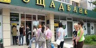 Возвращение финансовых средств крымчанами украинским банкам узаконено