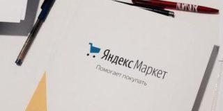 «Яндекс» и Сбербанк составили договор о создании торгового предприятия