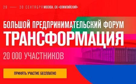 """есплатный бизнес-форум """"Трансформация"""""""