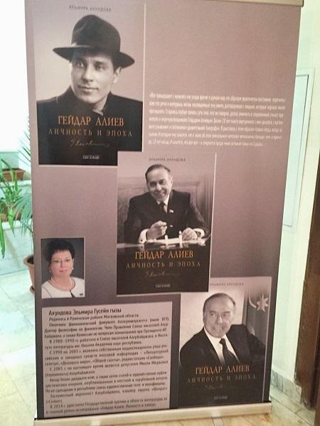 В Москве прошел вечер памяти Гейдара Алиева