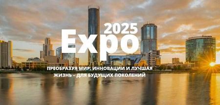 Всемирная выставка Экспо-2025