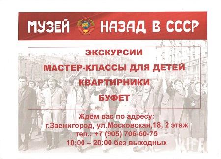 """музей """"НАЗАД в СССР"""" ."""