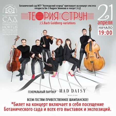"концерт-эксперимент секстета гитариста Би-2 Андрея Звонкова ""Теория струн"""