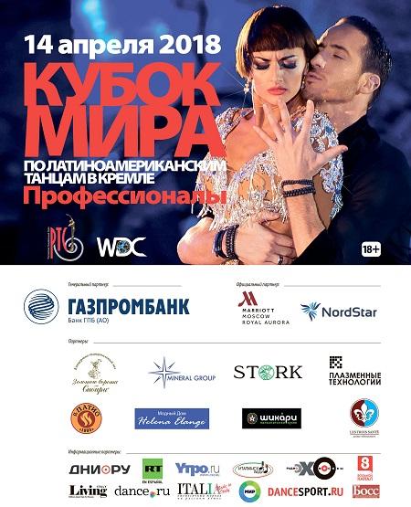 14 апреля 2018 года в Кремлевском дворце пройдет День латиноамериканских танцев