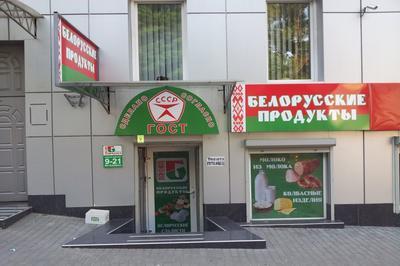 Белоруссия предложила России сформировать единый продовольственный рынок