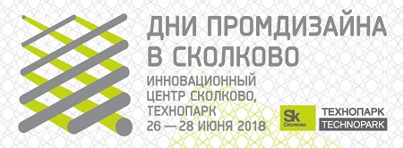 «Дни промдизайна в Сколково»  26 – 28 июня, 2018