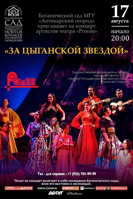 """цыганский театр """"Ромэн"""""""