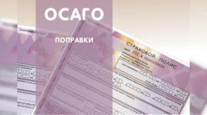 первый этап реформирования автогражданки – частичная либерализация ОСАГО