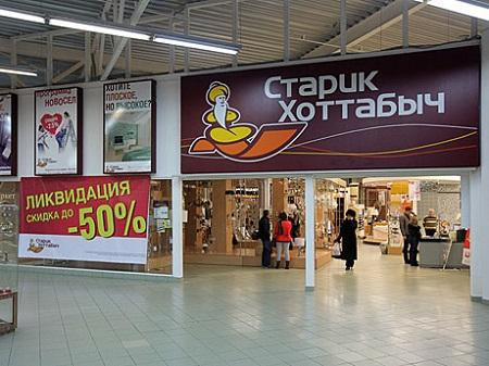 Магазин Игоря Сосина Старик Хоттабыч