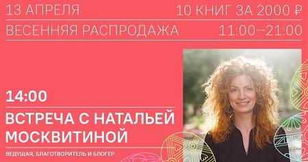 основателя и руководителя фонда «Женщины за жизнь», телеведущей и популярного блогера Натальи Москвитиной