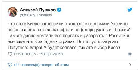 Алексей Пушков предсказал коллапс в Украине без нефти из России