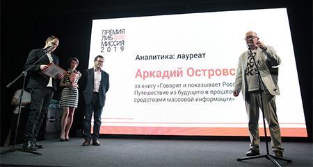 премия ЛибМиссия 2019