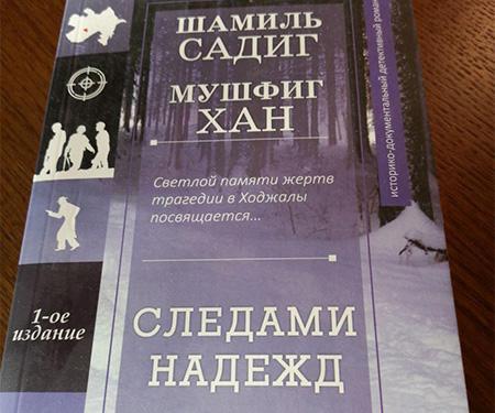 Российских читателей заинтересовали современной азербайджанской литературой