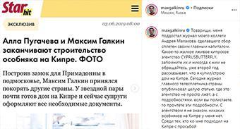 Максим Галкин резко высказался в адрес Андрея Малахова