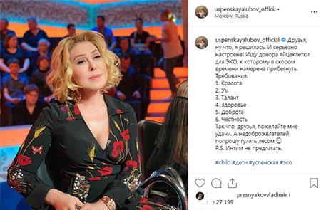 Любовь Успенская ищет донора для ЭКО