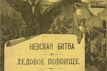 Неизвестные имена героев Невской битвы