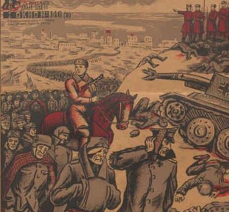 Плакат времен войны. Автор Тимофеев Е.Ф