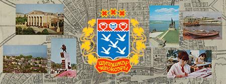 550-летию города Чебоксары