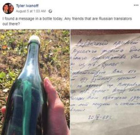 Послание русского моряка Боцаненко в бутылке 1969 года нашли на Аляске