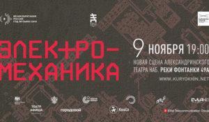 9.11.2019: Международный музыкальный фестиваль Электро-Механика