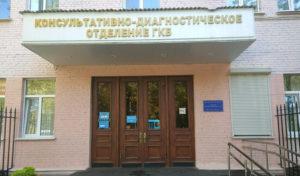 В Москве достроят консультативно- диагностический центр на Вавилова