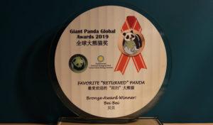 международной панда-премии - The Giant Panda Global Awards.