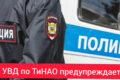 Сотрудники полиции Новой Москвы информируют граждан о наиболее распространенных схемах мошенничества