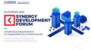 Ксения Юрьева выступила на Synergy Development Forum 2020