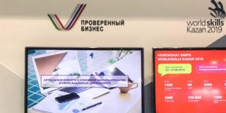 Татарстанский интернет — проект «Проверенный бизнес» могут внедрить по всей России