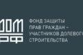 Фонд защиты прав дольщиков Ленинградской области подключит к сетям 12 домов