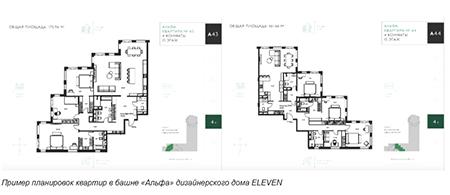 Пример планировок квартир в башне «Альфа» дизайнерского домаELEVEN