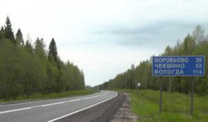 Дорогу в Архангельской области передали в федеральную собственность