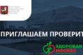 Приглашаем пройти медицинское обследование в павильонах «Здоровая Москва»